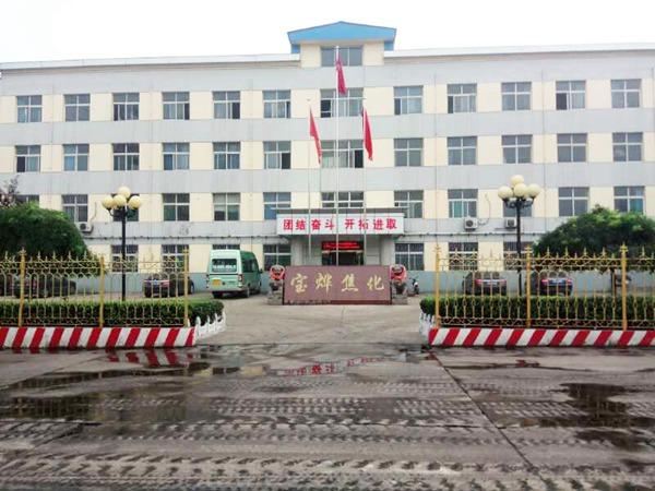 武安宝烨煤焦化有限公司焦炉设备维保
